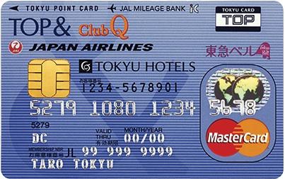 東急カードTOP&ClubQ JMBカード PASMO
