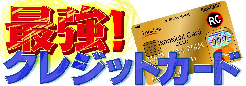 年会費無料クレジットカード専門 最強!クレジットカード®